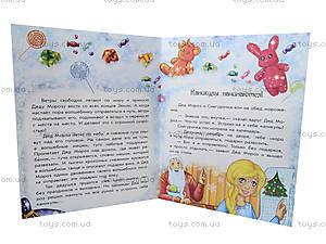 Книга для детей «Волшебные истории: Каникулы Деда Мороза», С15996Р, детские игрушки