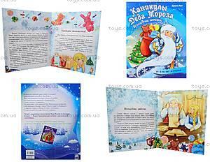Книга для детей «Волшебные истории: Каникулы Деда Мороза», С15996Р