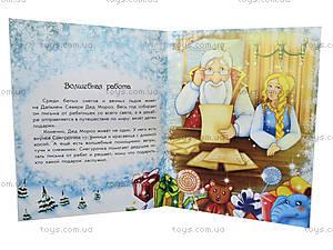 Книга для детей «Волшебные истории: Каникулы Деда Мороза», С15996Р, магазин игрушек
