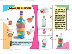 Книга по детскому творчеству «Декорирование бутылок и баночек», 3898, купить