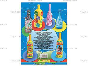 Книга по детскому творчеству «Декорирование бутылок и баночек», 3898, фото