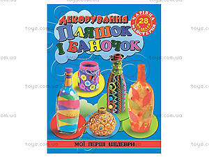 Книга по детскому творчеству «Декорирование бутылок и баночек», 3898