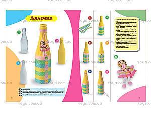 Книга по детскому творчеству «Декорирование бутылок и баночек», 3898, цена
