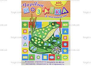 Детская мозаика с наклейками «Жабка», 2105