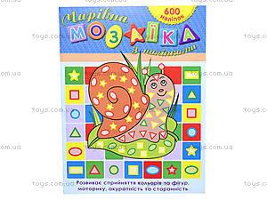 Волшебная мозаика с наклейками «Улитка», 2112, фото