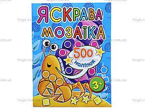 Волшебная мозаика с наклейками «Улитка», 2112