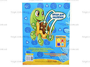 Волшебная мозаика с наклейками «Улитка», 2112, детские игрушки