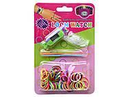 Набор резинок для плетения с часами Rainbow Loom, AC-2015, отзывы