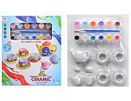Детский чайный набор - раскраска, 555-DIY004