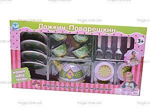 Чайный сервиз «Ложкин-Поварешкин», 9798-5, отзывы