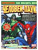 Человек-Паук и Доктор Дум., 6745, магазин игрушек