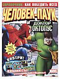 Человек-Паук и Доктор Октопус., 6219, toys