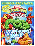 Человек-Паук и его друзья Подводный мир, 1102, опт
