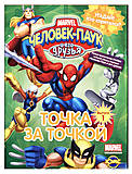 Человек-Паук и его друзья Умная раскраска., 6363, купити