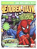 Человек-Паук и Зеленый Гоблин., 6318, детский