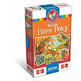 Четыре времени года, Игра настольная, Granna (178005), 82036, интернет магазин22 игрушки Украина