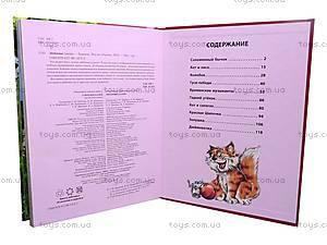 Книга для детей «Любимые сказки», Р19800Р, купить