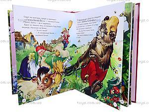 Книга для детей «Любимые сказки», Р19800Р, отзывы