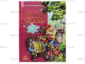 Книга для детей «Любимые сказки», Р19800Р