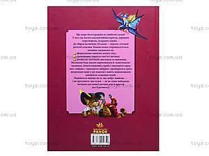 Детская книга «Любимые сказки», Р900719УР19800У, фото
