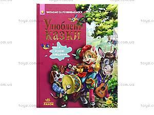 Детская книга «Любимые сказки», Р900719УР19800У