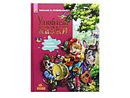 Детская книга «Любимые сказки», Р900719УР19800У, купить