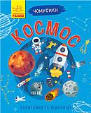 Енциклопедія «Чомусики: Космос», Л875012У, отзывы