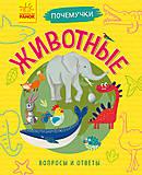 """Книжка """"Почемушки. Животние"""" (рус), Л875015Р, купить"""