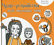 Чудо-устройства для молодых мам   Кристина Слободян, Виват (185365), 978-617-690-057-3, тойс ком юа