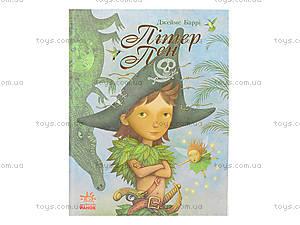 Детская книжка «Питер Пен», украинская, 2404, отзывы