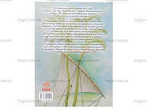 Детская книжка «Питер Пен», украинская, 2404, цена