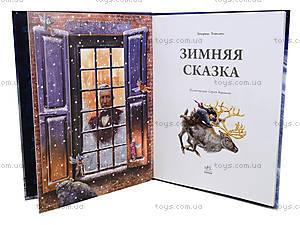 Книга для детей «Зимняя сказка Топелиус», Р128008РР17177Р, отзывы