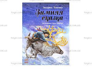 Книга для детей «Зимняя сказка Топелиус», Р128008РР17177Р, игрушки