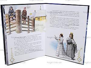 Книга для детей «Зимняя сказка Топелиус», Р128008РР17177Р, детские игрушки