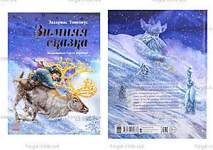 Книга для детей «Зимняя сказка Топелиус», Р128008РР17177Р