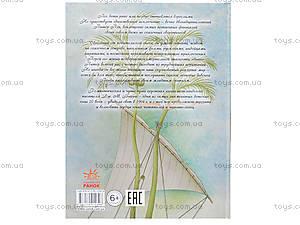 Детская книжка «Питер Пен», русская, 2398, фото