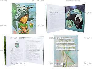 Детская книжка «Питер Пен», русская, 2398