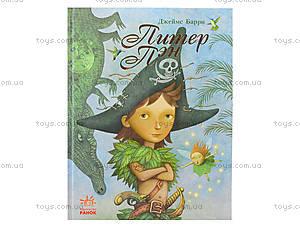 Детская книжка «Питер Пен», русская, 2398, отзывы