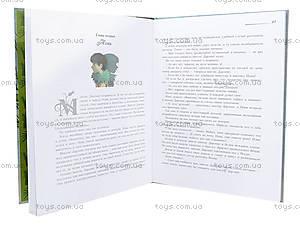 Детская книжка «Питер Пен», русская, 2398, цена