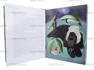 Детская книжка «Питер Пен», русская, 2398, игрушки