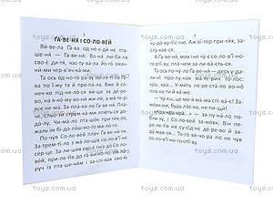 Читаем по слогам «Гавеня и соловей», Талант, фото