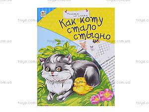 Читаем по слогам «Как коту стало стыдно», Талант, цена