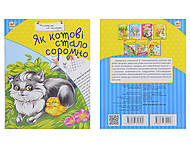 Читаем по слогам «Коту стыдно», украинский, Талант