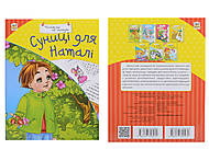 Книга «Читаем по слогам: Клубника для Наташи», Талант