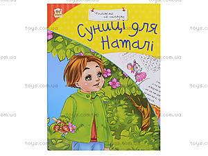 Книга «Читаем по слогам: Клубника для Наташи», Талант, цена