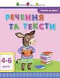 Читання до школи: Речення та тексти, ДШ12604У, детский