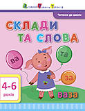 Читання до школи: Склади та слова, ДШ12602У, детский
