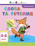 Читання до школи: Слова та речення, ДШ12603У, магазин игрушек