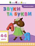 Читання до школи: Звуки та букви, ДШ12601У, опт