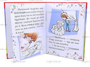 Детская книга «Волшебный город», Талант, купить